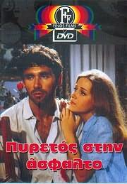 CD Image for DVD FINOS FILMS / ������� ���� ������� (������� - ������� - ���������� - ��������� - �������)