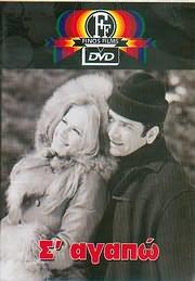 DVD VIDEO image DVD FINOS FILMS / S AGAPO (ALIKI VOUGIOUKLAKI - ANTONOPOULOS - GALANOS - PERGIALIS)