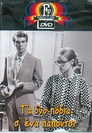 CD image for DVD FINOS FILMS / ΤΑ ΔΥΟ ΠΟΔΙΑ ΣΕ ΕΝΑ ΠΑΠΟΥΤΣΙ (ΒΑΛΣΑΜΗ - ΚΟΜΝΗΝΟΣ - ΛΙΑΡΟΣ - ΤΣΟΥΚΑΣ)