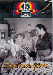 DVD VIDEO image DVD FINOS FILMS / TA KITRINA GANTIA (STAYRIDIS - FOTOPOULOS - KONTOU)
