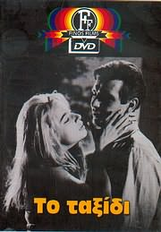 DVD VIDEO image DVD FINOS FILMS / TO TAXIDI (ALIKI VOUGIOUKLAKI - KOURKOULOS - STEFANIDOU - DIAMANTOPOULOS)