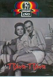DVD VIDEO image DVD FINOS FILMS / TZENI TZENI (KAREZI - PAPAGIANNOPOULOS - BARKOULIS - KONSTANTARAS)