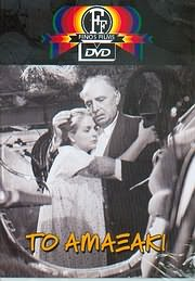 DVD VIDEO image DVD FINOS FILMS / TO AMAXAKI (MAKRIS - VALAKOU - AYLONITIS - VASILEIADOU)