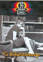 DVD VIDEO image DVD FINOS FILMS / TO KLOTSOSKOUFI (ALIKI VOUGIOUKLAKI - ALEXANDRAKIS - LINAIOS - VEGGOS)