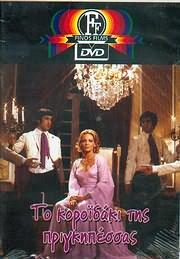 DVD VIDEO image DVD FINOS FILMS / TO KOROIDAKI TIS PRIGKIPESSAS (PARAVAS - EXARHAKOS - ARVANITI - PROKOPIOU)