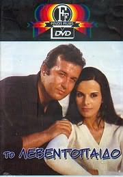 CD image for DVD FINOS FILMS / ΤΟ ΛΕΒΕΝΤΟΠΑΙΔΟ (ΠΑΠΑΜΙΧΑΗΛ - ΝΑΘΑΝΑΗΛ - ΖΕΡΒΟΣ - ΤΣΟΥΚΑΣ - ΒΑΛΣΑΜΗ)