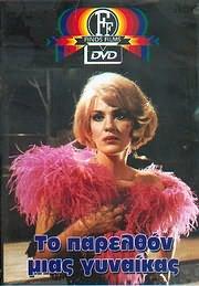 CD Image for DVD FINOS FILMS / ΤΟ ΠΑΡΕΛΘΟΝ ΜΙΑΣ ΓΥΝΑΙΚΑΣ (ΧΡΟΝΟΠΟΥΛΟΥ - ΓΕΩΡΓΙΤΣΗΣ - ΚΑΖΑΚΟΣ - ΖΑΦΕΙΡΙΟΥ)
