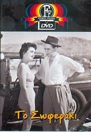 CD image for DVD FINOS FILMS / ΤΟ ΣΩΦΕΡΑΚΙ (ΦΩΤΟΠΟΥΛΟΣ - ΓΙΟΥΛΗ - ΒΡΑΝΑ - ΡΙΖΟΣ)