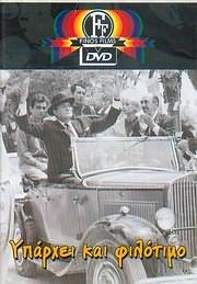 CD Image for DVD FINOS FILMS / ΥΠΑΡΧΕΙ ΚΑΙ ΦΙΛΟΤΙΜΟ (ΚΩΝΣΤΑΝΤΑΡΑΣ - ΠΑΠΑΓΙΑΝΝΟΠΟΥΛΟΣ - ΝΤΟΥΖΟΣ - ΛΙΝΑΡΔΟΥ)