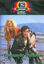 DVD FINOS FILMS / <br>ΥΠΟΛΟΧΑΓΟΣ ΝΑΤΑΣΣΑ (ΑΛΙΚΗ ΒΟΥΓΙΟΥΚΛΑΚΗ - ΠΑΠΑΜΙΧΑΗΛ - ΚΑΡΡΑΣ - ΚΑΛΟΓΗΡΟΥ)