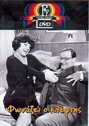 DVD VIDEO image DVD FINOS FILMS / FONAZEI O KLEFTIS (ILIOPOULOS - VLAHOPOULOU - PAPAGIANNOPOULOS - NTOUZOS)