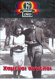 CD image for DVD FINOS FILMS / ΧΑΜΕΝΟΙ ΑΓΓΕΛΟΙ (ΓΙΟΥΛΗ - ΠΑΠΑ - ΧΡΙΣΤΟΦΟΡΙΔΟΥ - ΦΩΤΟΠΟΥΛΟΣ - ΚΑΖΗΣ)