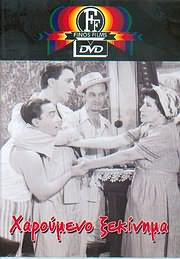 CD Image for DVD FINOS FILMS / ��������� �������� (����������� - ���������� - ��������� - ����������� - �����)