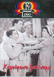 DVD VIDEO image DVD FINOS FILMS / HAROUMENO XEKINIMA (OIKONOMIDIS - ILIOPOULOS - AYLONITIS - VASILEIADOU - RIZOS)