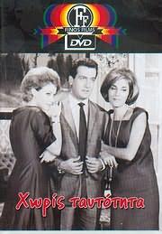 DVD VIDEO image DVD FINOS FILMS / HORIS TAYTOTITA (ALEXANDRAKIS - LASKARI - HRONOPOULOU - RIGOPOULOS)