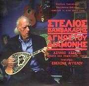 CD image for ΣΤΕΛΙΟΣ ΒΑΜΒΑΚΑΡΗΣ / ΑΓΝΩΣΤΟΥ ΔΙΑΜΟΝΗΣ (2CD)