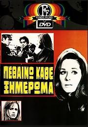 CD Image for DVD FINOS FILMS / PETHAINO KATHE XIMEROMA (MARTHA KARAGIANNI, KOSTAS KAZAKOS, MARTHA VOURTSI)