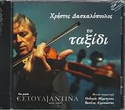 CD image for HRISTOS DASKALOPOULOS / TO TAXIDI - DIA HEIROS ESTOUDIANTINA NEAS IONIAS