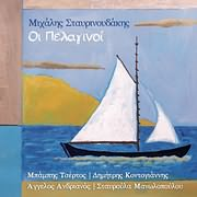 MIHALIS STAYRINOUDAKIS / <br>OI PELAGINOI (B. TSERTOS, D. KONTOGIANNIS, ST. MANOLOPOULOU, A. ANDRIANOS)