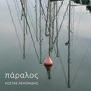 CD Image for KOSTAS LEMONIDIS / PARALOS