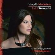 CD image EIRINI TOUBAKI - VAGGELIS MAHAIRAS / TIS ZOIS MOU I GRAMMI