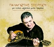CD image for PANAGIOTIS STERGIOU / ME TOUS FILOUS MOU PAREA (2CD)