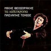 CD image MIKIS THEODORAKIS - PASHALIS TONIOS / TA LAIKOTRAGOUDA
