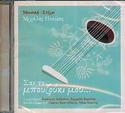 CD image MIHALIS PAOURIS / SAN TO BOUZOUKI MOU (SYMMETEHOUN: GERASIMOS ANDREATOS - ZAHARIAS KAROUNIS)