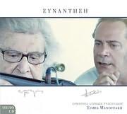 CD image MIKIS THEODORAKIS - STEFANOS KORKOLIS / SYNANTISI (2CD)