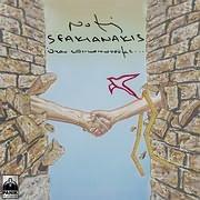 CD Image for NOTIS SFAKIANAKIS / OTAN EPIKOINONOUME