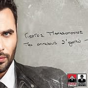 CD Image for GIORGOS PAPADOPOULOS / PES EPITELOUS S AGAPO