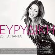 EYRYDIKI / <br>25 GIA PANTA