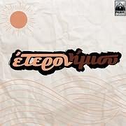 CD image for ΕΤΕΡΟΝ ΗΜΙΣΥ / ΕΤΕΡΟΝ ΗΜΙΣΥ