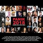 PANIK 2018 - (VARIOUS) (2 CD)