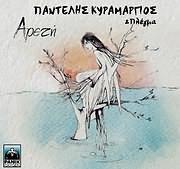 PANTELIS KYRAMARGIOS KAI PLEGMA / ARETI (VIVLIO+CD)