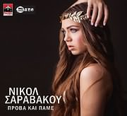 CD image for NIKOL SARAVAKOU / PROVA KAI PAME