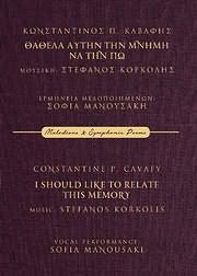 CD image for STEFANOS KORKOLIS - SOFIA MANOUSAKI / THATHELA AYTIN TIN MNIMIN NA TIN PO (K.P. KAVAFIS) (2CD)