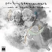 CD image for NOTIS SFAKIANAKIS / KAI O EROS THEOS EINAI