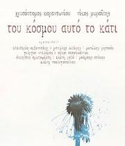 HRYSOSTOMOS KARANTONIOU - NIKOS MORAITIS / TOU KOSMOU AYTO TO KATI