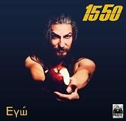 CD image 1550 / ΕΓΩ
