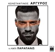 CD image for ΚΩΝΣΤΑΝΤΙΝΟΣ ΑΡΓΥΡΟΣ / ΤΟ ΚΑΤΙ ΠΑΡΑΠΑΝΩ (DELUXE EDITION)