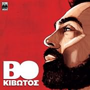 CD image BO / ΚΙΒΩΤΟΣ