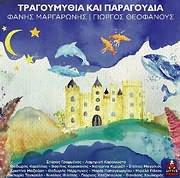 CD image for FANIS MARGARONIS - GIORGOS THEOFANOUS / TRAGOUMYTHIA KAI PARAGOUDIA