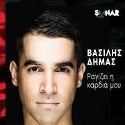 CD image for VASILIS DIMAS / RAGIZEI I KARDIA MOU