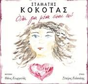 CD image for STAMATIS KOKOTAS / OLA GIA MENA EISAI ESY