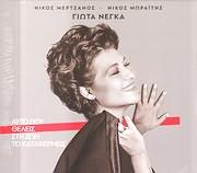 CD image for GIOTA NEGKA / AYTO POU THELEIS STI ZOI TO KATAFERNEIS