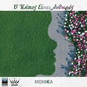 LP image MONIKA / O KIPOS EINAI ANTHIROS (VINYL)