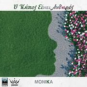 CD image MONIKA / O KIPOS EINAI ANTHIROS