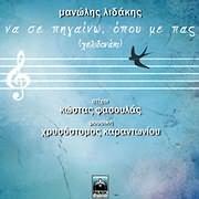 CD image MANOLIS LIDAKIS / NA SE PIGAINO OPOU ME PAS (HELIDONAKI)