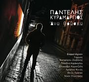 CD image for PANTELIS KYRAMARGIOS / ANO THROSKO
